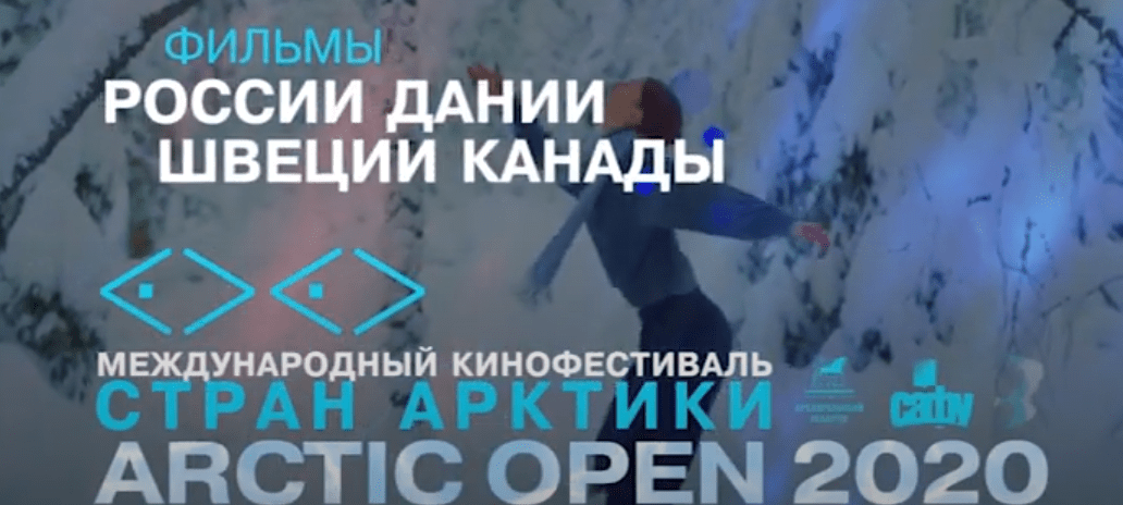 < Arctic Open 2020 Announces Film Lineup and Premieres From Four Countries>