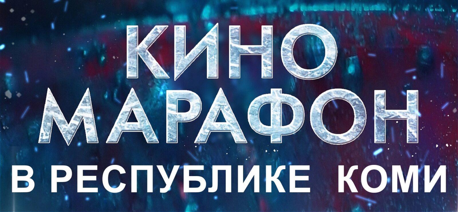 Лучшие фильмы фестиваля «ARCTIC OPEN» можно будет увидеть в Республике Коми