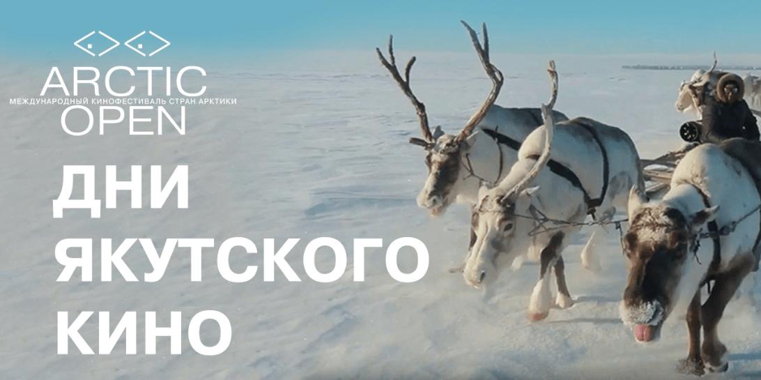 Дни якутского кино в Архангельской области