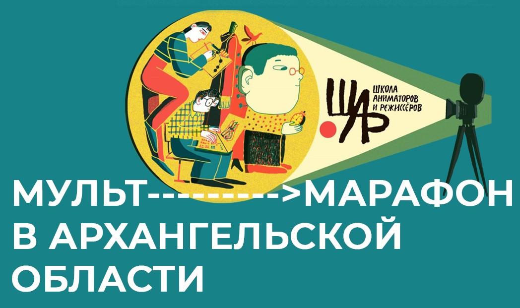 В Архангельской области проходит марафон анимационных фильмов