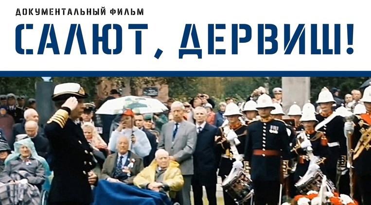 Киномарафон «Дервиш-80» стартует в Архангельской области
