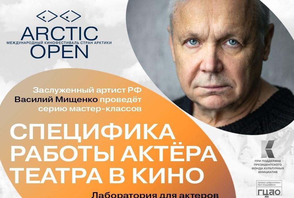 Образовательная программа ARCTIC OPEN стартует в ноябре